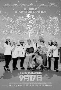 3688_Movie_Poster