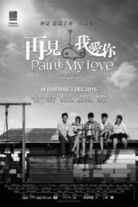 paint-my-love-poster-1446655956