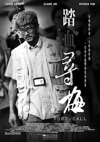 Port-of-Call_poster_goldposter_com_2
